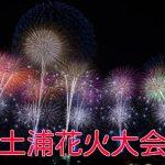 2016年土浦全国花火競技大会の日程やアクセス方法