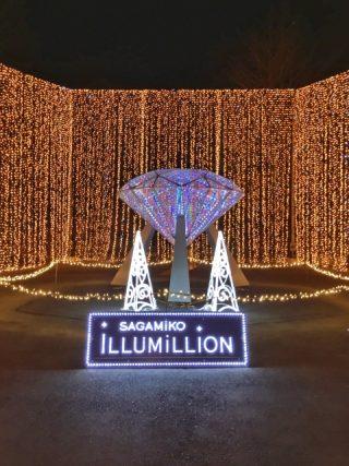 さがみ湖イルミオン2016年イルミネーション開催期間と料金。