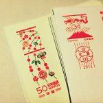 書き損じ年賀状は切手と交換できるの?お年玉抽選は適用になるの?