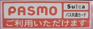 SuicaとPASMOの違いとは?どちらを持つべきか?