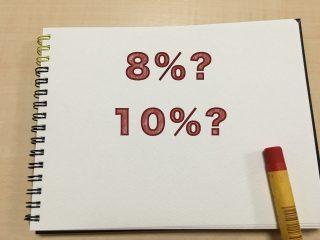 消費税10%増税はいつから?なぜあげるのか?一般家庭への影響は?