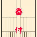 相撲の番付の順番はどうやって決めるのか?そのルールを調べてみた!